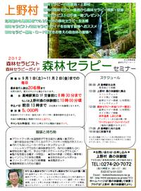 森林セラピーセミナーForestTherapySeminar