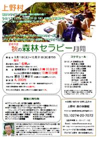 2012秋の森林セラピー月間!開催予告→開催決定