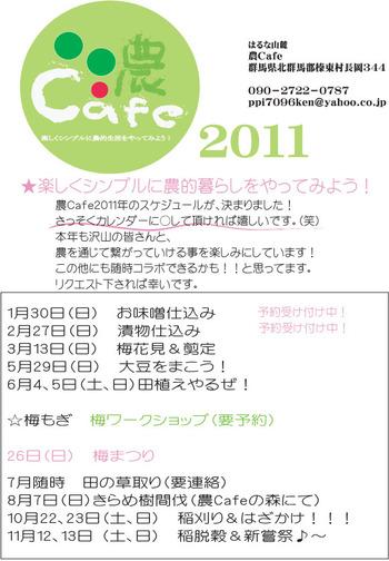 2011農Cafeイベント!!!