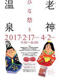 老神温泉ひな祭り2017 2/17~4/2 3000体のひな人形・体験教室