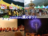 8月24日はとねふるさと「風のまつり」&花火大会!