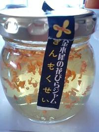 金木犀の花びらジャム