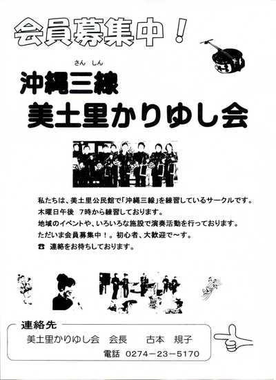 会員募集中!~沖縄三線 美土里かりゆし会~