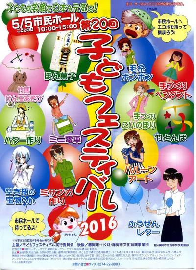 「第20回 子どもフェスティバル2016」 開催案内