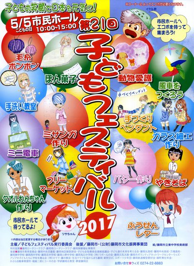 「子どもフェスティバル2017」開催案内