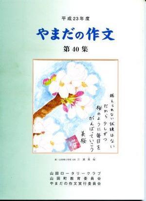 山田町から文集が届きました