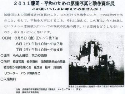2011藤岡・平和のための原爆写真と戦争資料展
