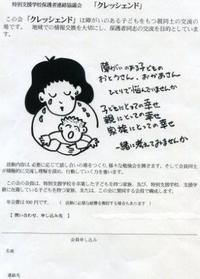 ウィズ登録団体紹介~クレッシェンド~