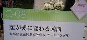 藤岡北高校さん~国際バラとガーデニングショウにて~