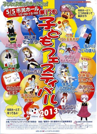 「子どもフェスティバル2013」開催案内