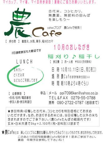 2010年稲刈り&稲干し農Cafeのご案内