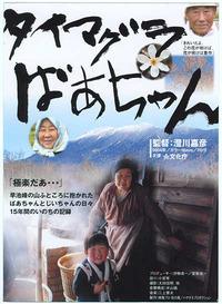 「タイマグラばあちゃん」NHKで放送決定!