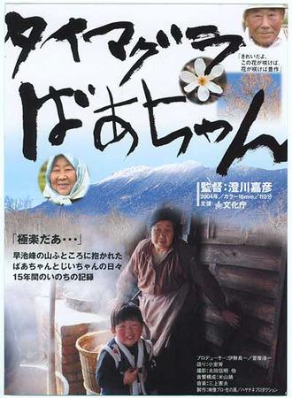 『タイマグラばあちゃん』上映会。